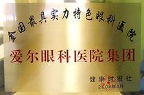东营东康男科医院